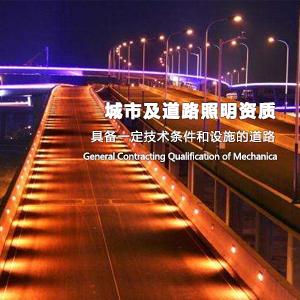 城市及道路照明资质代办
