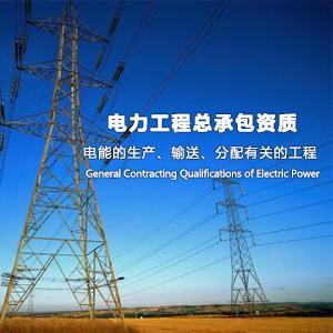 电力工程总承包资质代办