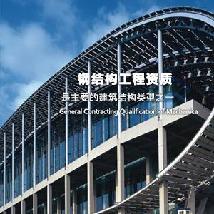 钢结构工程资质代办