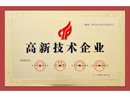 高新企业认证办理