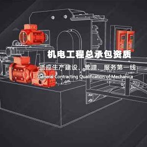 机电工程总承包资质代办